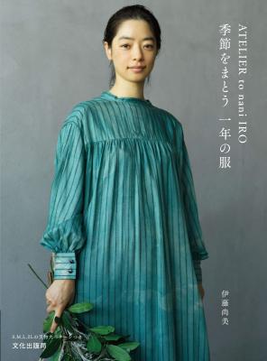 nani IRO - Seasonal clothes for the year (Japanese)